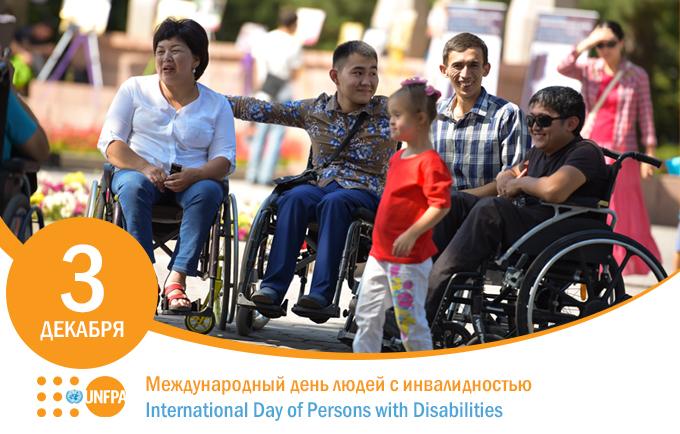 3 декабря отмечается Международный день людей с ограниченными возможностями здоровья.