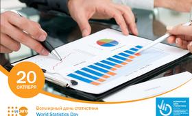 20 октября - Всемирный день статистики
