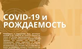 Как пандемия #COVID19 повлияла на уровень рождаемости и каковы ее последствия для демографического будущего Кыргызстана?