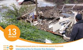 Международный день по снижению риска бедствий 13 октября