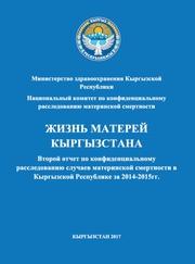 «Жизнь матерей Кыргызстана», второй отчет по конфиденциальному расследованию случаев материнской смертности в КР за 2014-2015 гг.